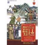 สุภาษิตจีนสอนใจ 3 ภาษา จีน อังกฤษ ไทย