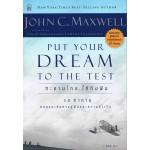 ทะยานไกล..ให้ถึงฝัน Put Your Dream To The Test