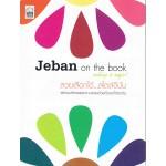สวยเลือกได้...สไตล์จีบัน Jeban on the book