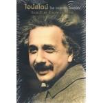 ไอน์สไตน์ โดย วอลเตอร์ ไอแซคสัน