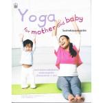 Yoga for Mother and Baby โยคะสำหรับคุณแม่และลูกน้อย
