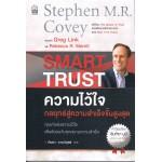 Smart Trust ความไว้ใจกลยุทธสู่ความสำเร็จขั้นสูงสุด