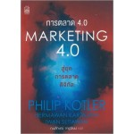 การตลาด 4.0 MARKETING 4.0 (Philip Kotler , Hermawan Kartajaya , Iwan Setiawan)