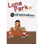 Luna Park OL หน้าใสหัวใจเด็กแนว