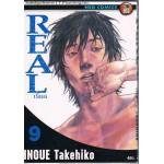 REAL เล่ม 09
