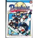 DORABASE ตำนานซูเปอร์เบสบอล เล่ม 10