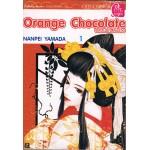 Orange Chocolate อลวนรักสลับร่าง เล่ม 1