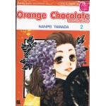 Orange Chocolate อลวนรักสลับร่าง เล่ม 2