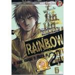 RAINBOW 7 นช. แดน 2 ห้อง 6 เล่ม 21
