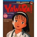 YAWARA ยาวาระ เล่ม 29