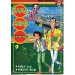 HANA CHINA ผีซ่าท้าชิม 09