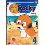 ตูบป๊อก Rocky เล่ม 04