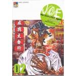 JOE the SEA-CRET agent เล่ม 02
