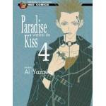 Paradise Kiss Big Book 04