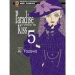 Paradise Kiss Big Book 05 (เล่มจบ)