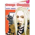 Orange Chocolate อลวนรักสลับร่าง เล่ม 4