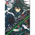 SENGOKU STRAYS เซ็นโกคุ สเตรย์ส เล่ม 04