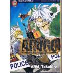 ARAGO -หน่วยสืบสวนคดีอาชญากรรมพิเศษกรุงลอนดอน- เล่ม 01