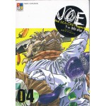 JOE the SEA-CRET agent เล่ม 04
