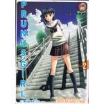 Prunus Girl สาว (?) หน้าใส เล่ม 2
