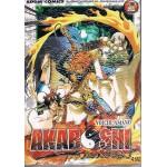 AKABOSHI ตำนาน 108 วีรบุรุษ เล่ม 1