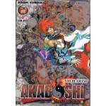 AKABOSHI ตำนาน 108 วีรบุรุษ เล่ม 3 (เล่มจบ)
