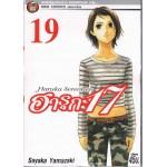 Haruka Seventeen ฮารุกะ 17 เล่ม 19 (เล่มจบ)