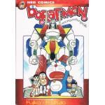 Doraemon Movie Story เล่ม 3 ตอนผจญกองทัพมนุษย์เหล็ก