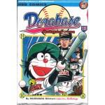 DORABASE ตำนานซูเปอร์เบสบอล เล่ม 13