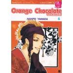 Orange Chocolate อลวนรักสลับร่าง เล่ม 6