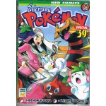 POKEMON SPECIAL 39