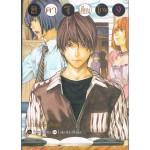 ฮิคารุ เซียนโกะ Big Book เล่ม 09