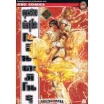 คุณชายพันธุ์โชะ โคฮินาตะ มิโนรุ เล่ม 39