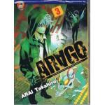 ARAGO -หน่วยสืบสวนคดีอาชญากรรมพิเศษกรุงลอนดอน- เล่ม 03