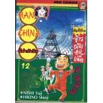 HANA CHINA ผีซ่าท้าชิม 12