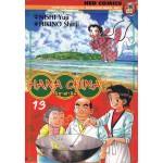 HANA CHINA ผีซ่าท้าชิม 13