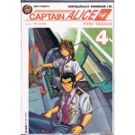 Captain Alice เล่ม 04