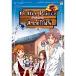 Coffee Prince รักวุ่นวายของเจ้าชายกาแฟ เล่ม 1