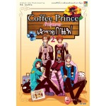 Coffee Prince รักวุ่นวายของเจ้าชายกาแฟ เล่ม 2