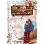 Coffee Prince รักวุ่นวายของเจ้าชายกาแฟ เล่ม 3 (เล่มจบ)
