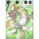 ฮิคารุ เซียนโกะ Big Book เล่ม 18