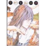 ฮิคารุ เซียนโกะ Big Book เล่ม 19