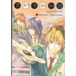 ฮิคารุ เซียนโกะ Big Book เล่ม 20 (เล่มจบ)