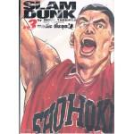 Slam Dunk จัมโบ้ เล่ม 03