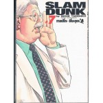 Slam Dunk จัมโบ้ เล่ม 07