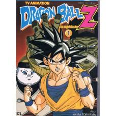 DRAGON BALL Z ภาคมนุษย์ดัดแปลง เล่ม 1