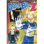 DRAGON BALL Z ภาคมนุษย์ดัดแปลง เล่ม 2