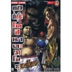 คุณชายพันธุ์โชะ โคฮินาตะ มิโนรุ เล่ม 41