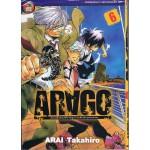 ARAGO -หน่วยสืบสวนคดีอาชญากรรมพิเศษกรุงลอนดอน- เล่ม 06