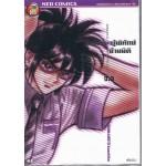 อาซึกะ ผู้พิทักษ์ข้ามมิติ 03 (เล่มจบ)